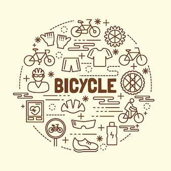 自転車の最小細線アイコンが設定されています