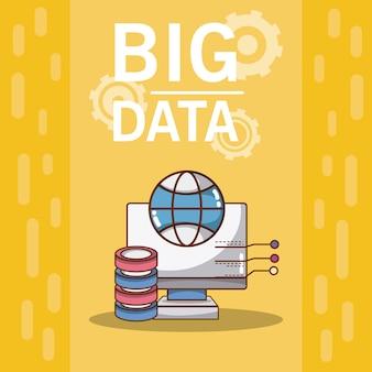 데이터베이스 및 글로벌 영역이있는 빅 데이터 컴퓨터