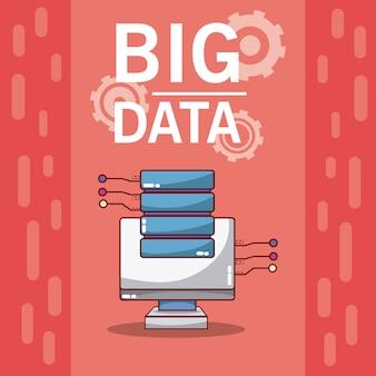 데이터베이스 디스크가있는 빅 데이터 컴퓨터