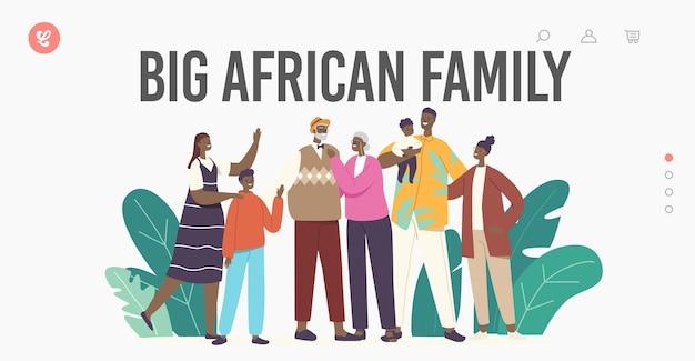 ビッグハッピーアフリカンファミリーランディングページテンプレート。父、母、祖父母、子供たちのキャラクターが抱き合って手をつないでいます。愛する親と子供たちの絆、愛。漫画の人々のベクトル図
