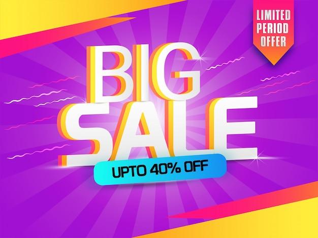큰 판매 배너, 판매 포스터, 판매 전단지, 판매