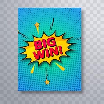 Большая брошюра брошюры с большой победой