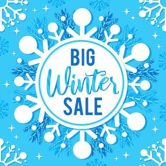 Большая зимняя распродажа на снежинке
