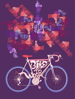 Велосипед для работы плакат