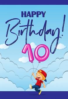 День рождения с мальчиком и номер десять