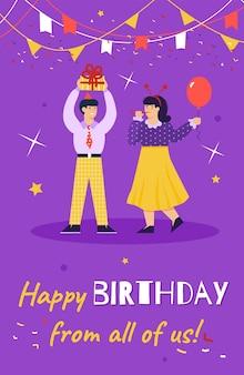 Открытка на день рождения с персонажами, празднующими день рождения