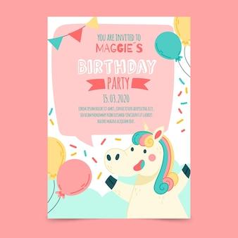 誕生日の招待状カードのテンプレート