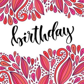 День рождения современная каллиграфия на ярком фоне. векторные поздравительные открытки красный цветок каракули фон