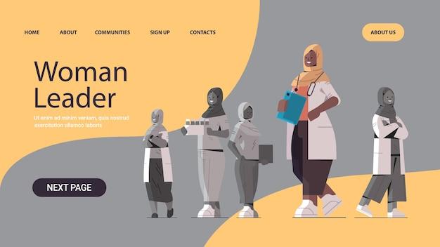 均一な医療ヘルスケアの概念のアラビアの医療専門家チームの前に立っている黒いアフリカのイスラム教徒の女性医師のリーダー水平全長コピースペースベクトル図