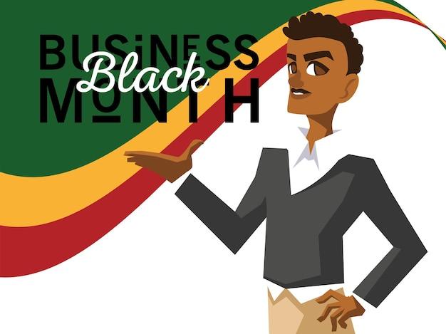 Черный деловой месяц с афро-мужчиной, мультфильмом экономического равенства и иллюстрацией темы празднования