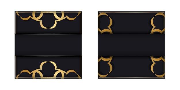 ゴールドの抽象的なパターンと黒のチラシ