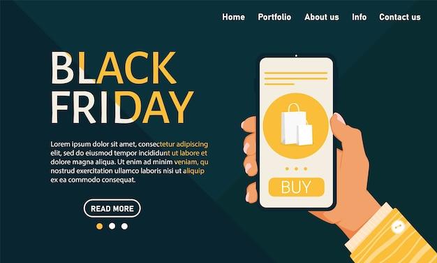 ブラックフライデー。商品やサービス、超割引のための抽象的なウェブサイトテンプレート。