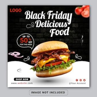 블랙 프라이데이 레스토랑 또는 음식 메뉴 소셜 미디어 인스타그램 게시물 배너 템플릿 또는 정사각형 전단지
