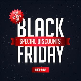 검은 금요일 판매, 배너 또는 전단지 디자인 할인 제공.