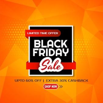 Черная пятница продажа яркий геометрический фон