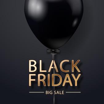 黒の背景にリアルな風船とブラックフライデーセールのポスター。ブラックフライデーのセールラベル。バナー、チラシ、カードのデザイン要素