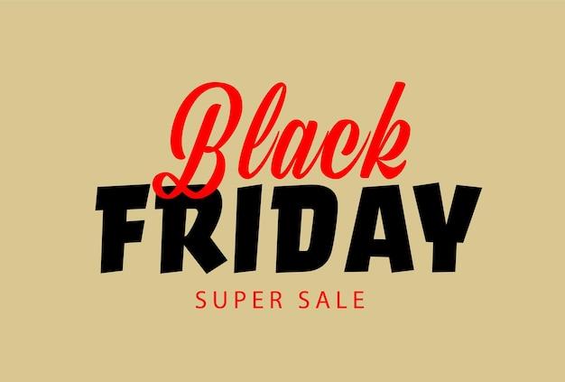 Черная пятница супер распродажа плакат или баннер шаблон