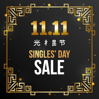 Black and golden design singles' day event