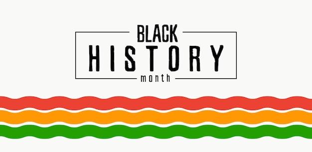 흑인 역사의 달. 가로 배너입니다.