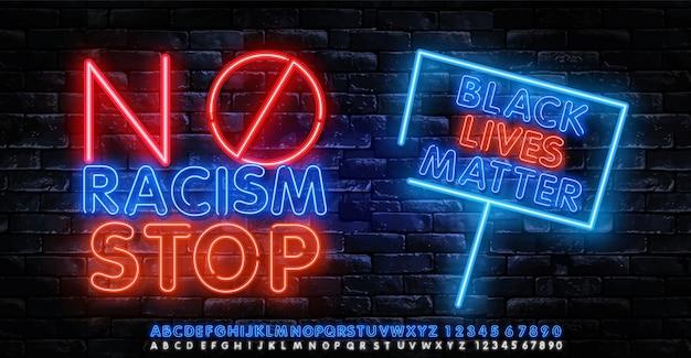 人種差別を停止し、警察の不法行為に対する社会の抗議デモを支援するためのブラックライブズマターポスター