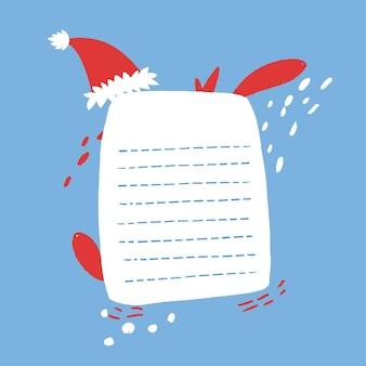 空白のウィッシュリストテンプレートサンタの帽子と青い裏地のシートに落書きとクリスマスリストのデザイン