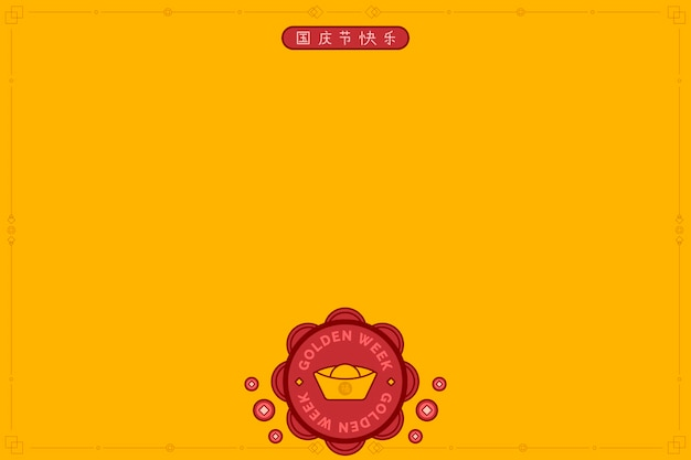 空白の黄色の国中国の日のポスター