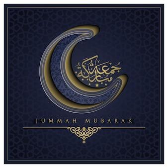 祝福された金曜日の挨拶アラビア語書道とイスラムの花柄の背景