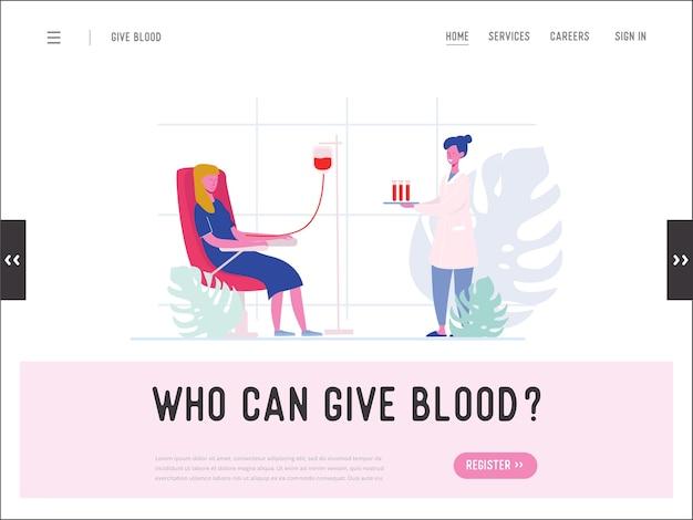 献血者銀行チャリティー、ボランティア、輸血、ウェブサイトのランディングページ