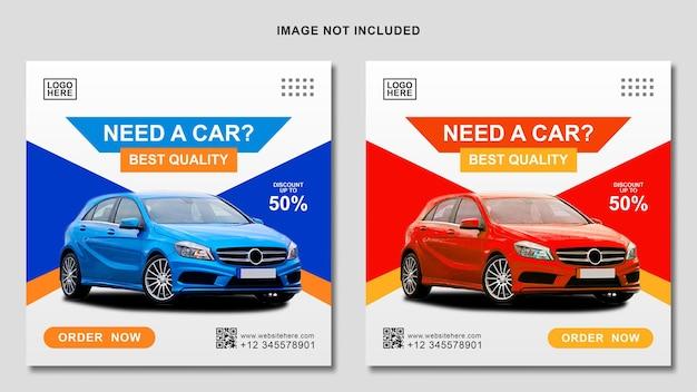 파란색과 빨간색 소셜 미디어 자동차 렌탈 배너 템플릿