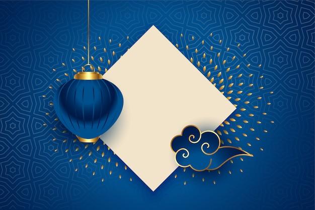 青い中国のランプとクラウドデザイン