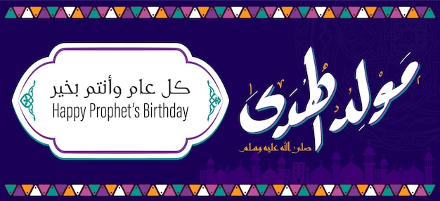 Blue greeting card of prophet muhammad's birthday celebration, typography text translation: [the birthday of the prophet (peace be upon him), happy holiday]