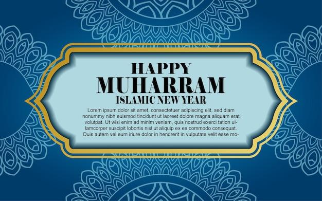 青いイスラムの新年の挨拶の背景