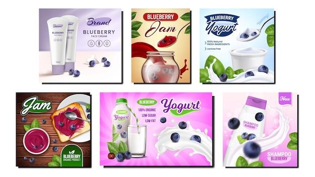 Набор рекламных баннеров продукта черники. черничный джем и пустые пакеты йогурта, крем для лица и косметический шампунь на рекламных баннерах.