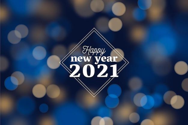 ぼやけた新しい涙2021
