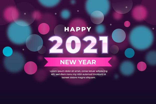 ぼやけた新年2021