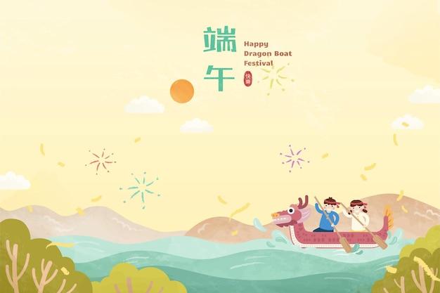 중간에 한자로 쓰여진 용 보트 축제와 함께 강에서 보트 경주