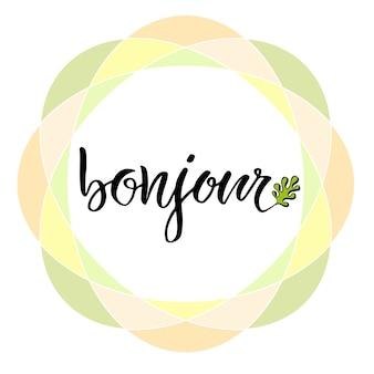 Bonjour書道カード。手紙フランス語のこんにちは。現代の筆書道テキスト