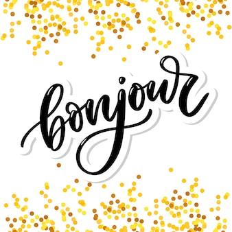 Bonjourの碑文。フランス語で良い一日。