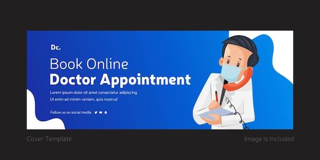온라인 의사 약속 표지 템플릿 예약
