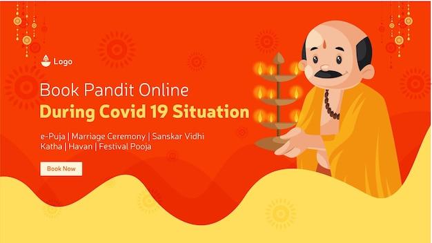 Covid19シチュエーションバナーデザインテンプレート中にオンラインでパンディットを予約する