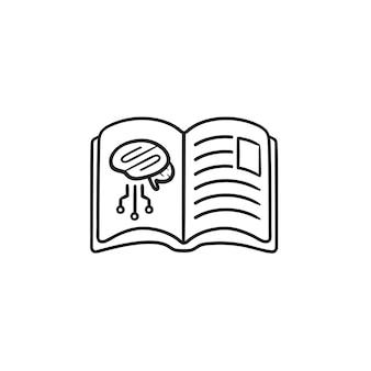 뇌 신경망 손으로 그린 개요 낙서 아이콘이 있는 책. 딥 러닝, 로봇 공학 지식 개념