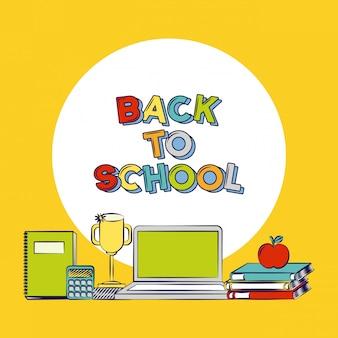 Книги, трофей, ноутбук и школьные элементы, обратно в школу иллюстрации