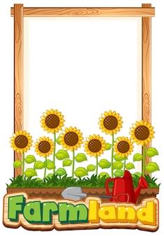 Граница шаблона дизайна с подсолнухами в саду