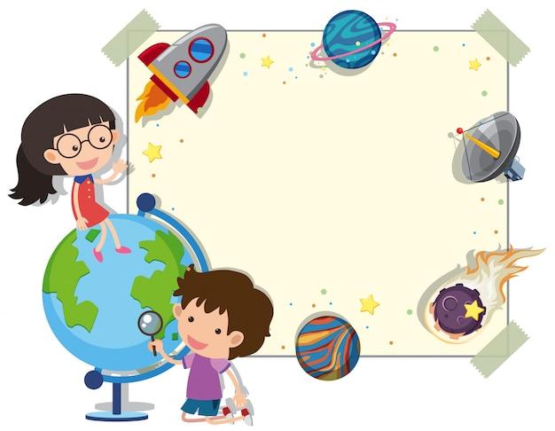 子供と惑星のボーダーテンプレート