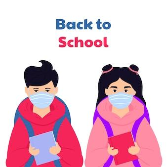소년과 소녀는 얼굴 마스크를 쓰고 바이러스를 보호합니다. 배낭과 책을 들고 학교로 돌아갈 준비가 된 아이들.