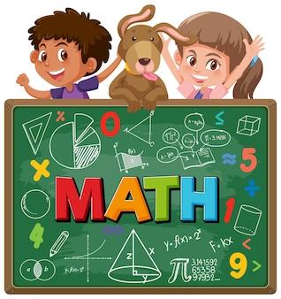 수학 공식의 칠판을 가진 소년과 소녀