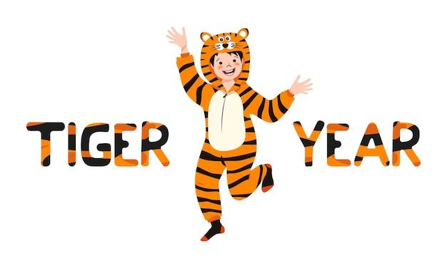 虎のカーニバルの衣装と黒い文字の子供と縞模様のオレンジから新年の碑文の少年...