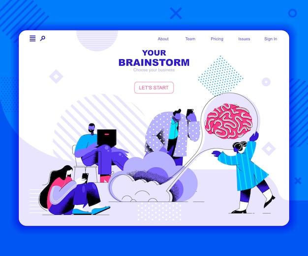 Шаблон целевой страницы для мозгового штурма