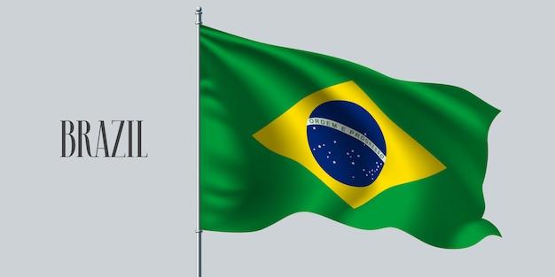 Бразилия развевается флагом на флагштоке