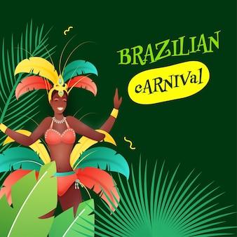 女性のサンバダンサーのキャラクターとブラジルのカーニバルのお祝いのコンセプト